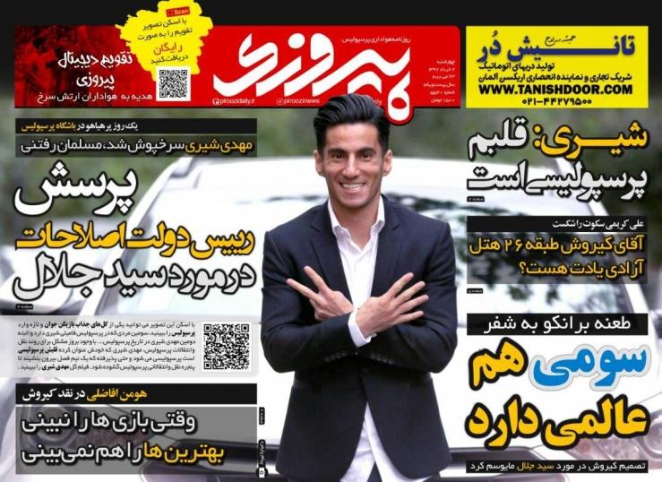 روزنامه پیروزی - 2 خرداد
