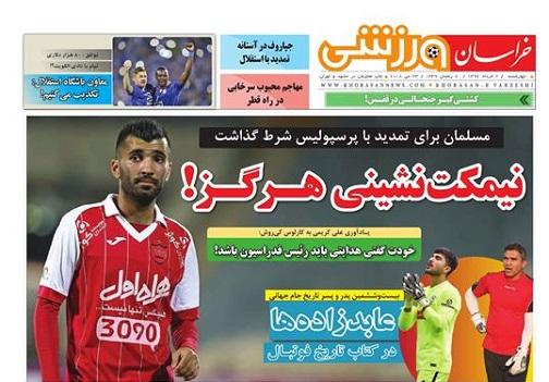صفحه نخست روزنامههای خراسان رضوی چهارشنبه 2 خرداد