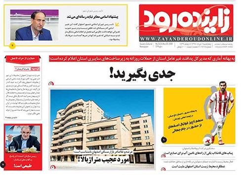صفحه نخست روزنامه های استان اصفهان چهار شنبه 2 خرداد ماه