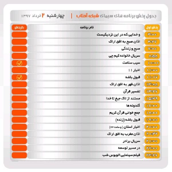 برنامههای صدای شبکه آفتاب در دوم خرداد ماه۹۷