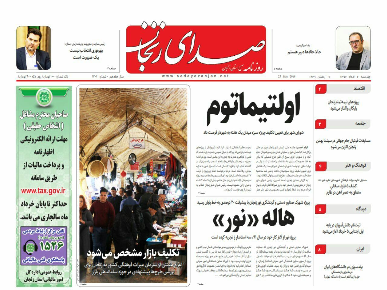 از خسارت 70 درصدی سرما به باغات زنجان تا زنجان میزبان کنگره جهانی محیط زیست