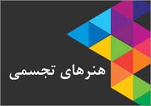 210 دانش آموز استان همدان در جشنواره هنرهای تجسمی شرکت کردند