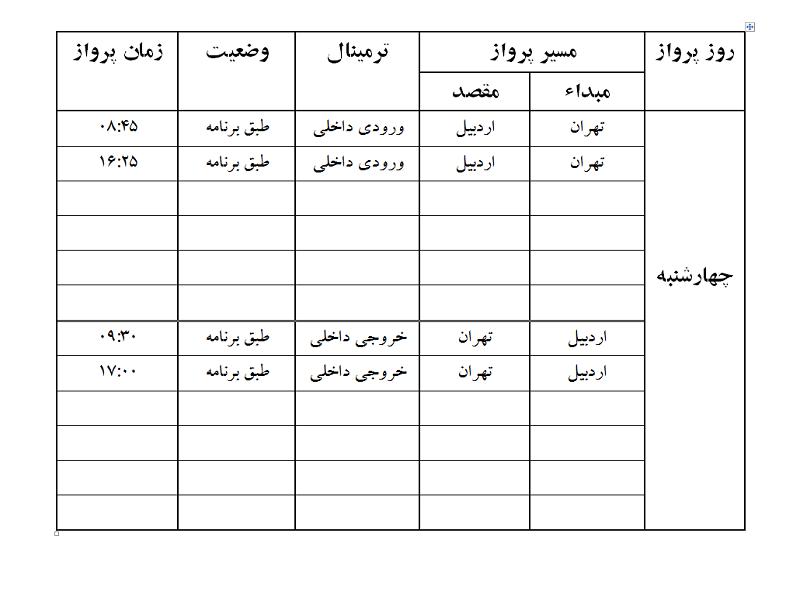 پروازهای فرودگاه اردبیل چهارشنبه 2 خرداد ماه