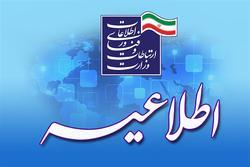 اطلاعیه وزارت ارتباطات در خصوص نسخههای فارسی پیامرسان تلگرام