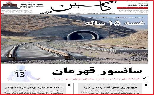 صفحه نخست روزنامه استان قزوین چهارشنبه دوم خرداد