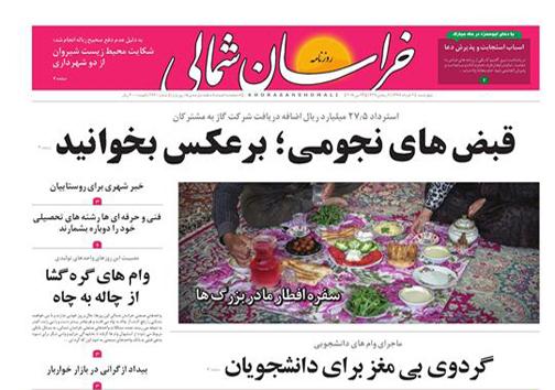 صفحه نخست روزنامه های خراسان شمالی دوم خرداد ماه