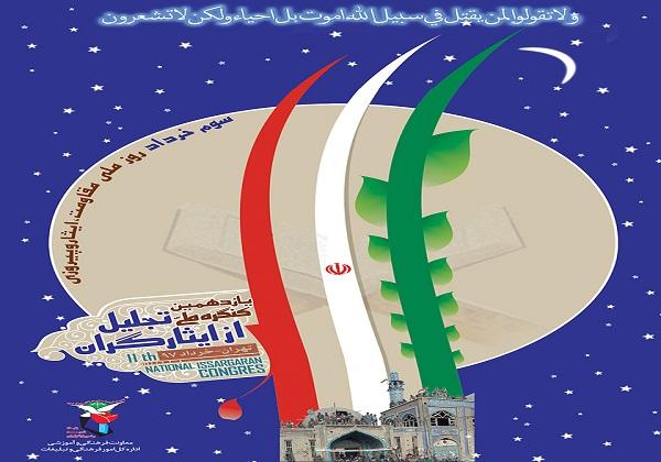 برگزاری یازدهمین کنگره ملی تجلیل از ایثارگران با حضور رئیس جمهور