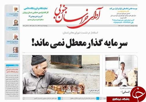 صفحه نخست روزنامه های خراسان جنوبی 2خرداد ماه