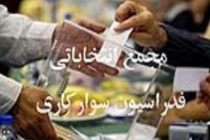 زمان برگزاری انتخابات فدراسیون سوارکاری مشخص شد