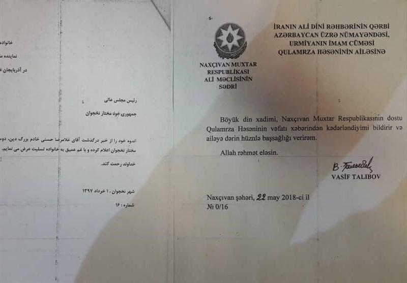 رئیس مجلس نخجوان درگذشت امام جمعه سابق ارومیه را تسلیت گفت