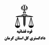 افزایش 16 درصدی خروجی پرونده های دادگستری استان کرمان