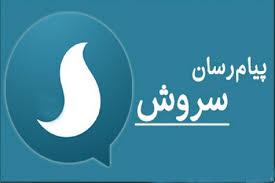 پیام رسان های داخلی تضمین اطلاعات شخصی شهروندان