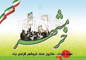 مراسم گرامیداشت سوم خرداد در نیشابور