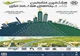باشگاه خبرنگاران - هشتمین دوره کنفرانس «شبکههای هوشمند انرژی» در کردستان برگزار میشود