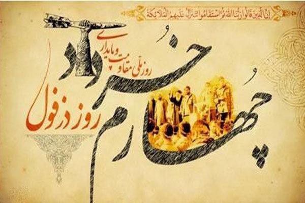 ویژهبرنامه «الف دزفول» از شبکه یک سیما روی آنتن می رود