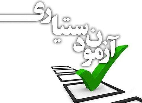 تغییرات نهایی کلید آزمون پذیرش دستیار تخصصی پزشکی اعلام شد