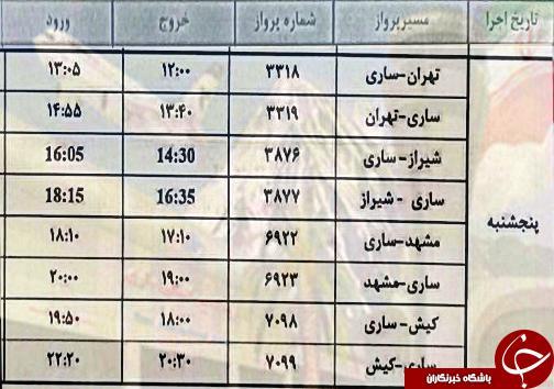 پروازهای پنجشنبه ۳ خرداد از فرودگاههای مازندران