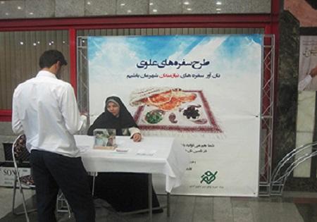 باشگاه خبرنگاران -برگزاری طرح سفره های علوی در ايستگاه های متروی تهران