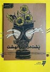 باشگاه خبرنگاران -انتشارات به نشر کتاب «پشت در بهشت» را عرضه می کند