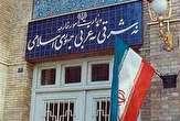 باشگاه خبرنگاران -واکنش دستگاه دیپلماسی ایران به تحریم رئیس بانک مرکزی