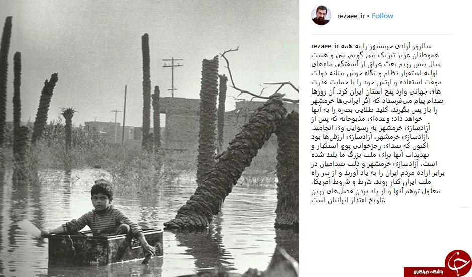تبریک اینستاگرامی محسن رضایی به مناسبت سالروز آزادسازی خرمشهر +عکس