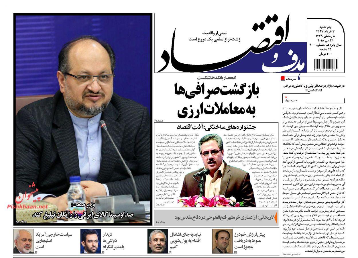 صفحه نخست روزنامه های اقتصادی 3 خردادماه