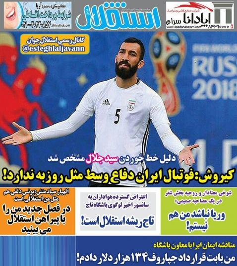 روزنامههای ورزشی ۲۰ خرداد