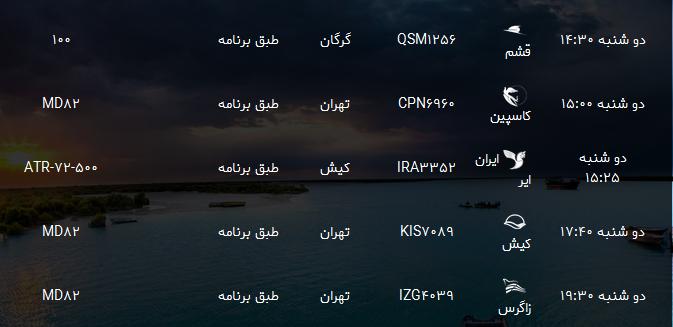 پروازهای فرودگاه بندرعباس یکشنبه ۲۰ خرداد ۹۷