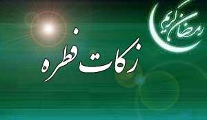 اعلام میزان فطریه و کفاره روزه ماه مبارک رمضان از سوی آیت الله مکارم شیرازی