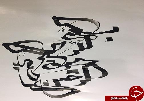 مشق عشق و قلم، آرامش بخش استاد خوزستانی
