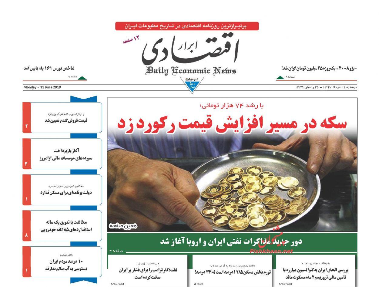 صفحه نخست روزنامه های اقتصادی 21 خردادماه