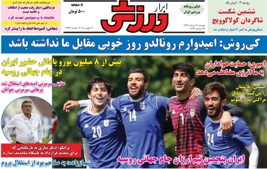 روزنامههای ورزشی بیست و یکم خرداد؛