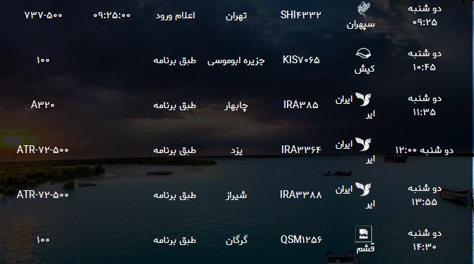 پروازهای فرودگاه بندرعباس چهارشنبه ۹ خرداد ۹۷