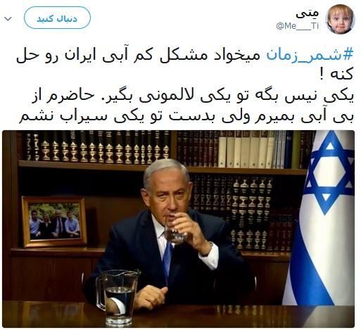 #شمر_زمان/واکنش ها به پیشنهاد مضحک نتانیاهو برای حل مشکل کمآبی ایران