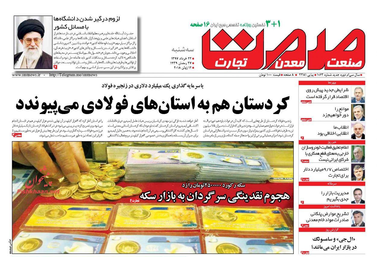 صفحه نخست روزنامه های اقتصادی 22 خردادماه