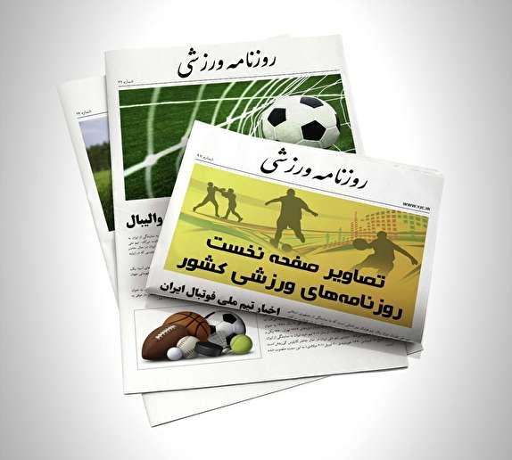 باشگاه خبرنگاران -فتوشاد!/ سروش یک گام به سرخ ها نزدیک تر شد/ تماس با نزدیکان کی روش برای هدایت الجزایر