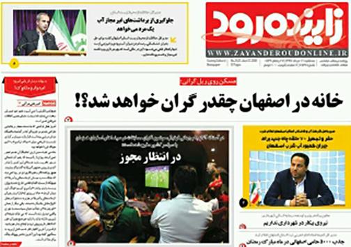 صفحه نخست روزنامه های استان اصفهان سه شنبه 22 خرداد ماه