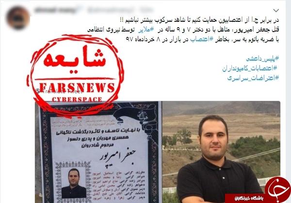 داستان سریالی رسواییهای کشتهسازی رسانههای معاند/ وقتی ضدانقلاب، خبرنگار روزنامه ایران را کارگر کشتهشده جا میزند!+سند