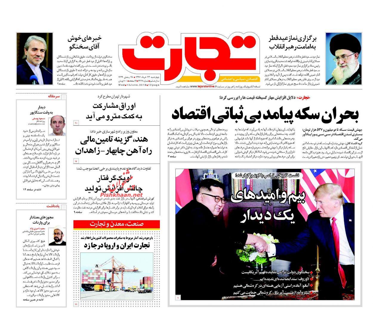 صفحه نخست روزنامه های اقتصادی 23 خردادماه  گرانیهای سرسام آور مردم را شوکه کرده است/ پیشخوان 8152138 151