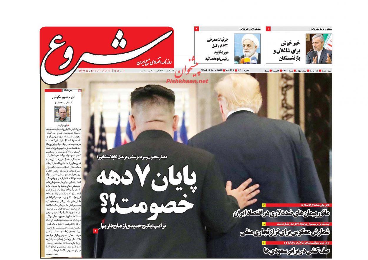 صفحه نخست روزنامه های اقتصادی 23 خردادماه  گرانیهای سرسام آور مردم را شوکه کرده است/ پیشخوان 8152139 542