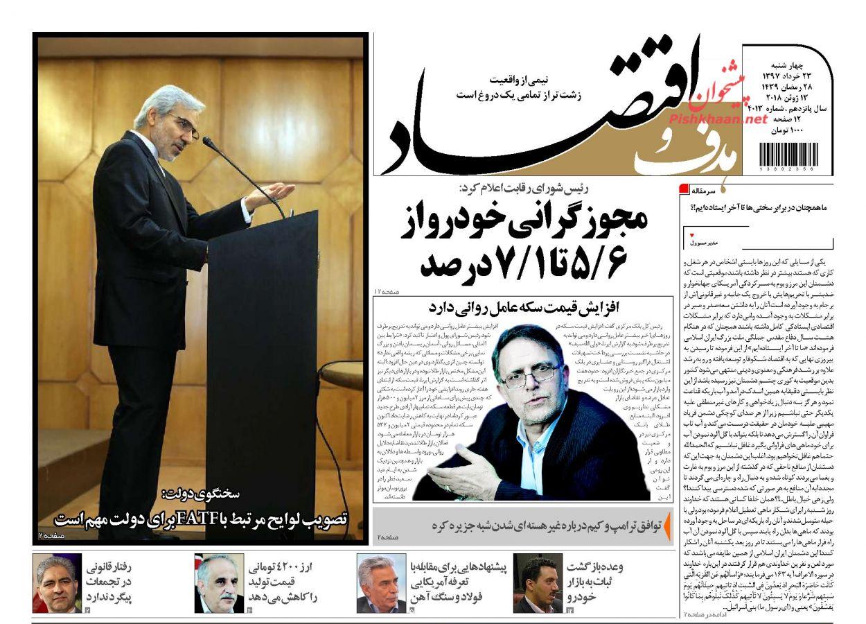 صفحه نخست روزنامه های اقتصادی 23 خردادماه  گرانیهای سرسام آور مردم را شوکه کرده است/ پیشخوان 8152140 128