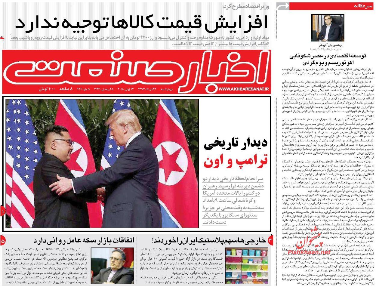 صفحه نخست روزنامه های اقتصادی 23 خردادماه  گرانیهای سرسام آور مردم را شوکه کرده است/ پیشخوان 8152141 940