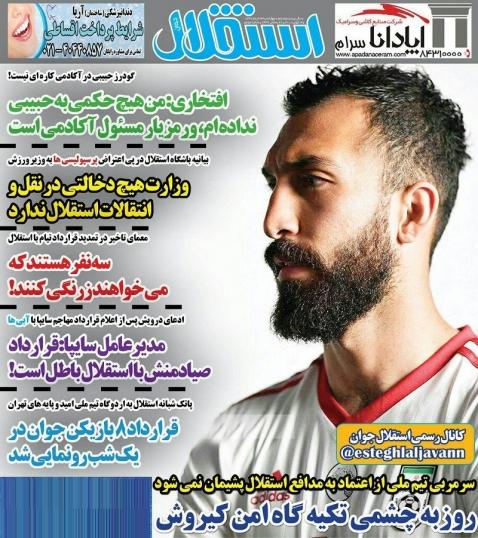 روزنامه استقلال - 23 خرداد