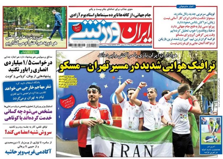 روزنامه ایران ورزشی - 23 خرداد