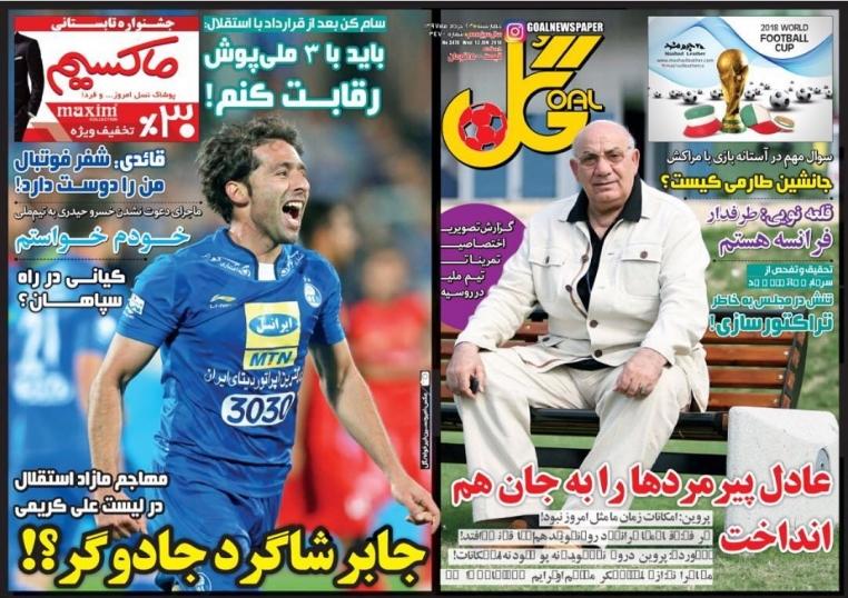 روزنامه گل - 23 خرداد