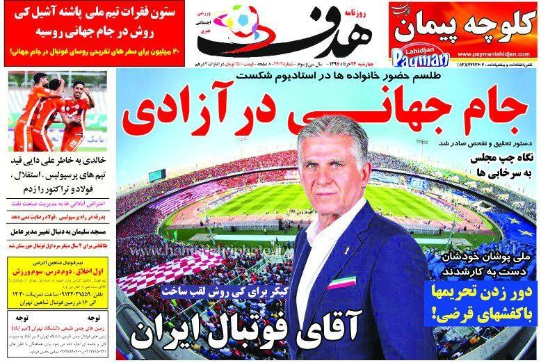 روزنامه هدف - 23 خرداد