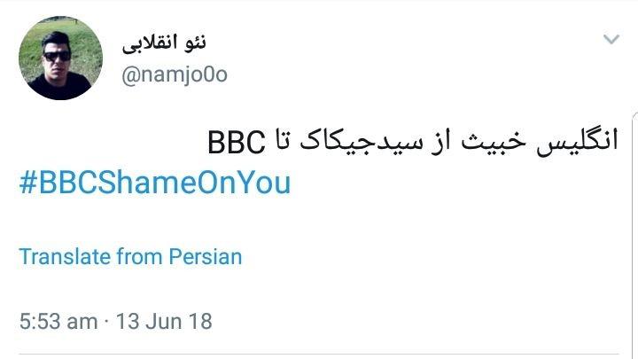 ابراز خشم کاربران از دروغپردازیهای وقیحانه شبکه بیبیسی با هشتگ #BBCshameonyou +تصاویر