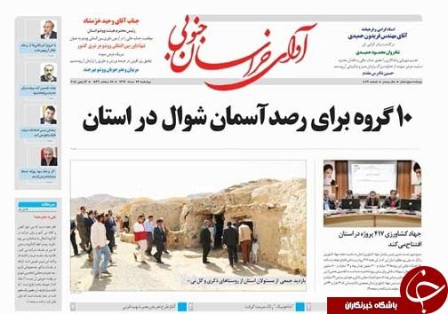 صفحه نخست روزنامههای خراسان جنوبی بیست و سوم خرداد ماه