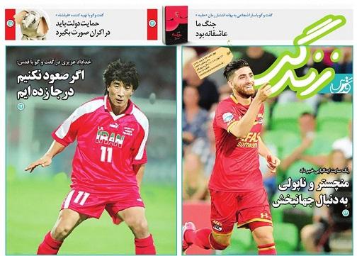 صفحه نخست روزنامههای خراسان رضوی چهارشنبه 23 خرداد