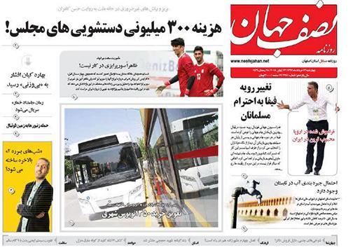 صفحه نخست روزنامه های استان اصفهان چهارشنبه 23 خرداد ماه